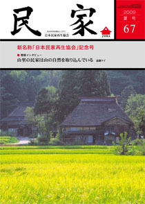 Cover_67